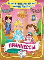 Принцессы. Игры с многоразовыми наклейками