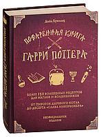 Бухольц Д.: Поваренная книга Гарри Поттера