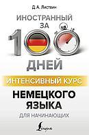 Листвин Д. А.: Интенсивный курс немецкого языка для начинающих