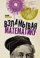 Беверидж К.: Взламывая математику