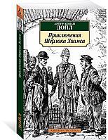 Дойл А. К.: Приключения Шерлока Холмса (нов/обл.)