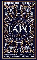 Лаво К., Фролова Н.: Таро. Полное руководство по чтению карт и предсказательной практике