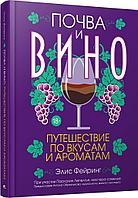 Фейринг Э., Лепелтье П.: Почва и вино: путешествие по вкусам и ароматам