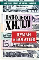 Хилл Н.: ДУМАЙ И БОГАТЕЙ! Самое полное издание, исправленное и дополненное. Секреты миллионеров