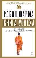 Шарма Р.: Книга успеха от монаха, который продал свой «феррари»