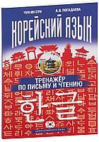 Чун Ин Сун, Погадаева А. В.: Корейский язык. Тренажёр по письму и чтению