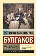 Булгаков М. А.: Собачье сердце (Русская классика)