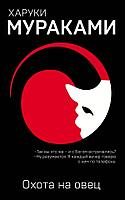 Мураками Х.: Охота на овец. Европокет. Мураками-мания