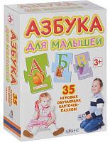 Пазлы. Азбука для малышей