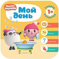 Денисова Д.: Малышарики. Курс раннего развития 1+. Мой день