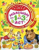 Маршак С. Я., Михалков С. В.: Малышам от 1 до 3 лет