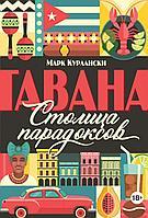 Курлански М.: Гавана. Столица парадоксов