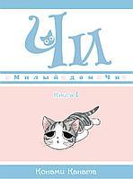 Каната К.: Милый дом Чи. Книга 1