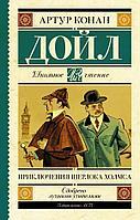 Дойл А. К.: Приключения Шерлока Холмса (школьное чтение)