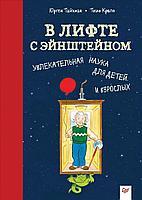 Тайхман Ю.: В лифте с Эйнштейном. Увлекательная наука для детей и взрослых