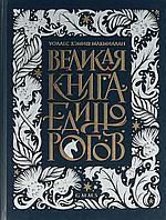 Макмиллан У. Х.: Великая книга Единорогов