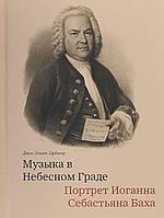 Гардинер Дж. Э.: Музыка в Небесном Граде: Портрет Иоганна Себастьяна Баха