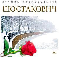Шостакович Лучшие произведения