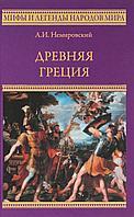 Немировский А. И.: Древняя Греция