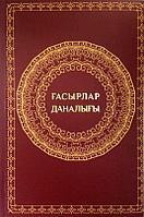 Данышпанов Б.: Ғасырлар даналығы