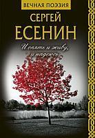 Есенин С. А.: И опять и живу, и надеюсь