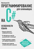 Васильев А. Н.: Программирование на C# для начинающих. Особенности языка