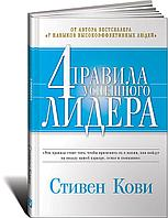 Кови С.: 4 правила успешного лидера