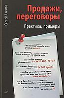 Азимов С. А.: Продажи, переговоры