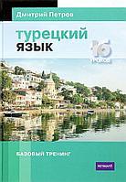 Петров Д. Ю.: Турецкий язык. 16 уроков. Базовый тренинг