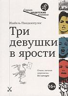 Пандазопулос И.: Три девушки в ярости