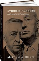 Шраер М. Д.: Бунин и Набоков. История соперничества