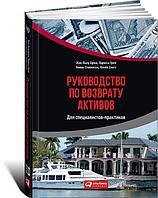 Брюн Ж.-П., Грей Л. и др.: Руководство по возврату активов для специалистов-практиков
