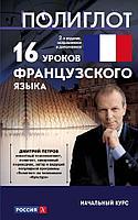 Петров Д. Ю.: 16 уроков Французского языка. Начальный курс