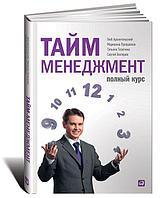 Архангельский Г., Телегина Т., Бехтерев С., Лукашенко М.: Тайм-менеджмент: Полный