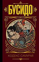 Дайдодзи Ю., Цунэтомо Я., Сохо Т.: Бусидо. Кодекс самурая