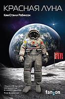 Робинсон К. С.: Красная Луна