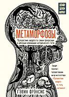 Фрэнсис Г.: Метаморфозы. Путешествие хирурга по самым прекрасным и ужасным изменениям человеческого тела