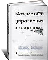 Винс Р.: Математика управления капиталом