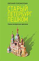 Голомолзин Е. В.: Старый Петербург пешком