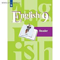 Английский язык. 9 класс. Книга для чтения. Перегудова Э. Ш., Кузовлев В. П.