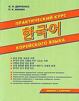 Демченко О. И.: Практический курс корейского языка