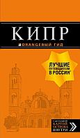 Александрова А.: Кипр: путеводитель. 6-е изд., испр. и доп.
