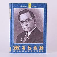 Молдағалиев Ж.: Таңдамалы