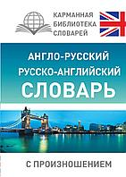 Матвеев С. А.: Англорусский русскоанглийский словарь с произношением