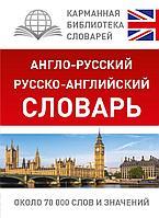 Мюллер В. К.: Англорусский. Русскоанглийский словарь
