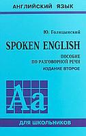 Голицынский Ю. Б.: SPOKEN ENGLISH. Изд. 2-е