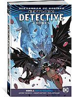 Тайнион IV Дж.: Вселенная DC. Rebirth. Бэтмен. Detective Comics. Кн. 4. Бог из машины