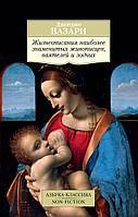 Вазари Дж.: Жизнеописания наиболее знаменитых живописцев, ваятелей и зодчих