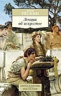Рёскин Дж.: Лекции об искусстве