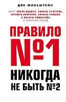 Мильштейн Д.: Правило №1 - никогда не быть №2